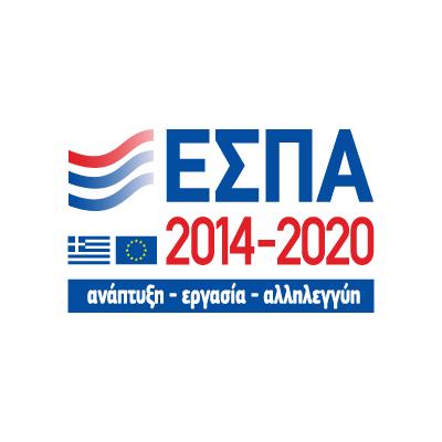 ΕΣΠΑ 2014 – 2020